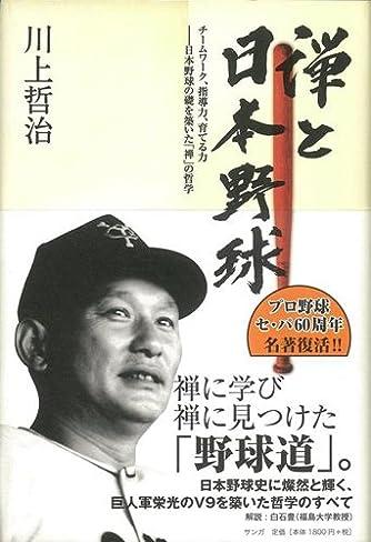 【バーゲンブック】 禅と日本野球