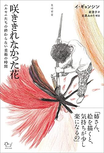 咲ききれなかった花: ハルモニたちの終わらない美術の時間 (ajuma books)