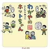 わがやのホットちゃん (育児絵日記)