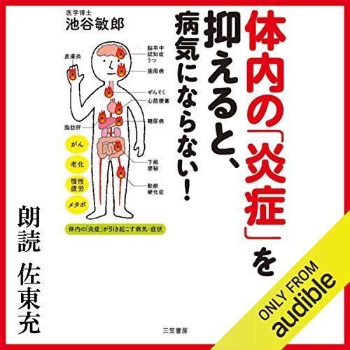 体内の「炎症」を抑えると、病気にならない!: クスリに頼らず全身の臓器を元気にするコツ