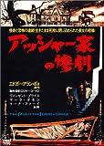アッシャー家の惨劇 [DVD]