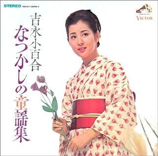 〈COLEZO!〉ビクター流行歌 名盤・貴重盤コレクション(13)吉永小百合 なつかしの童謡集