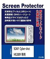 AR液晶保護フィルム ソニー SONY Cyber-shot DSC-HX200V専用(反射防止フィルム・ARコート)【クリーニングクロス付】