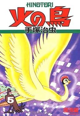 Birds 5-Hen revival of fire (2009) ISBN: 4022140267 [Japanese Import]