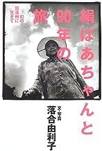 絹ばあちゃんと90年の旅―幻の旧満州に生きて