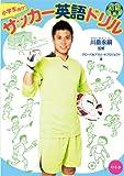 小学生向け! サッカー英語ドリル 初級篇【CD2枚付】