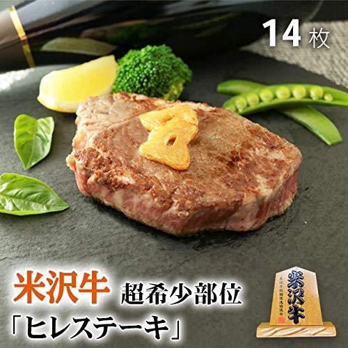 [肉贈] 米沢牛 ギフト(A5・A4ランク)超希少部位 ヒレ ステーキ 100g×14枚 敬老の日