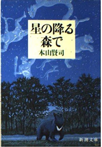 星の降る森で (新潮文庫)