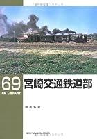 宮崎交通鉄道部 (RM LIBRARY(69))
