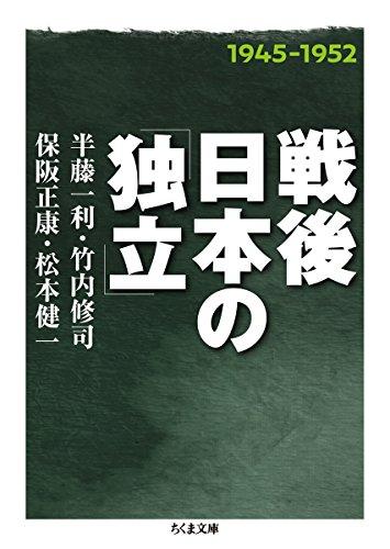 戦後日本の「独立」 (ちくま文庫)