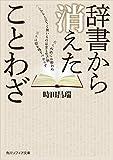 辞書から消えたことわざ (角川ソフィア文庫)