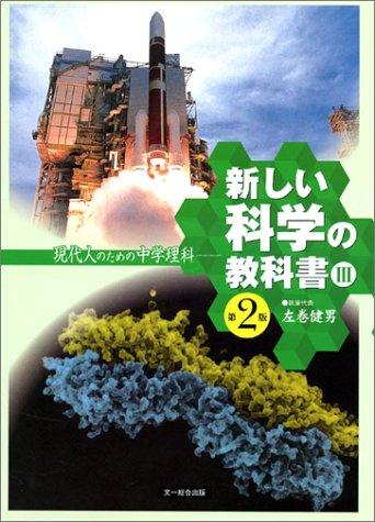 新しい科学の教科書〈3〉現代人のための中学理科
