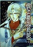雲上楼閣綺談 1 (ノーラコミックスPockeシリーズ)