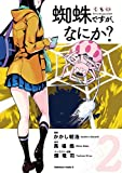 蜘蛛ですが、なにか?(2) (角川コミックス・エース)