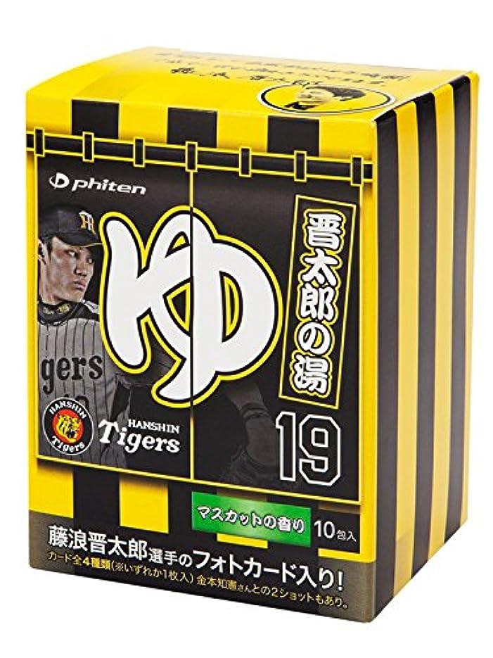 全員騒々しい成果ファイテン(phiten) 晋太郎の湯 25g×10包