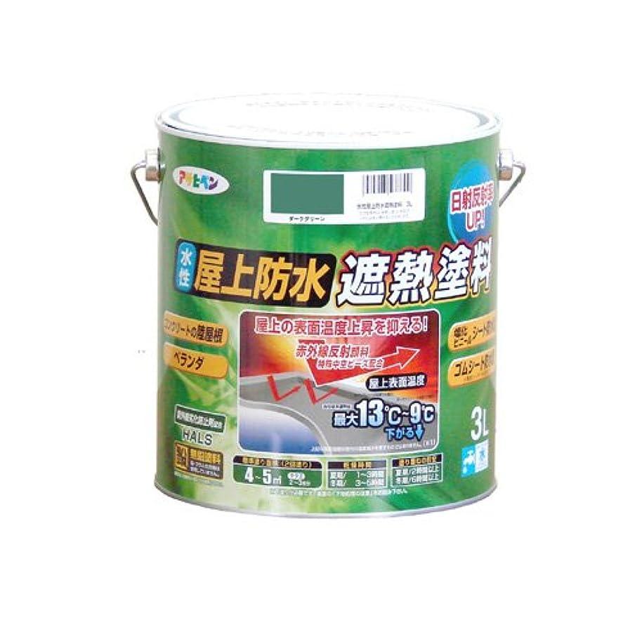 欠かせない主導権偏心アサヒペン ペンキ 水性屋上防水遮熱塗料 ダークグリーン3L