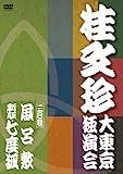 桂文珍 大東京独演会 <三日目> 風呂敷/新版・七度狐[DVD]