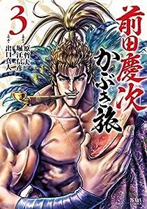 前田慶次 かぶき旅 3巻 (ゼノンコミックス)