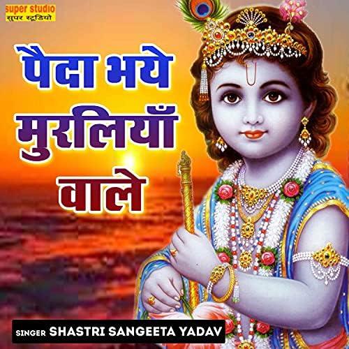 Shastri Sangeeta Yadav