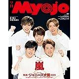 Myojo (ミョージョー) 2020年11月号 [雑誌]