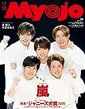 Myojo (ミョージョー) 2020年11月号 [雑誌] - 集英社