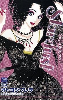 [オトヨシクレヲ]のSugar&Spice 7~Stardust~ Sugar&Spice (絶対恋愛Sweet)