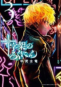 十字架のろくにん(3) (週刊少年マガジンコミックス)
