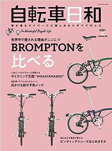 自転車日和Vol.58