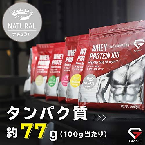 GronG(グロング)ホエイプロテイン100スタンダード人工甘味料・香料無添加ナチュラル1kg