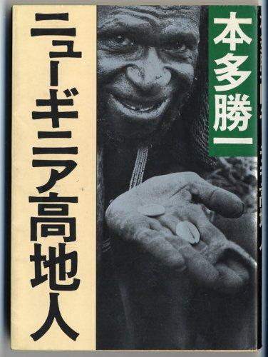 ニューギニア高地人 (朝日文庫) - 本多 勝一