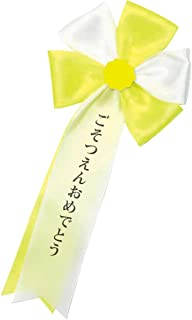 アーテック 胸章リボン黄 ごそつえんおめでとう
