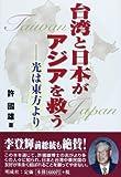 台湾と日本がアジアを救う―光は東方より