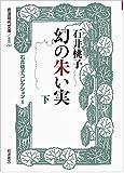 幻の朱い実(下)〈石井桃子コレクションII〉 (岩波現代文庫)