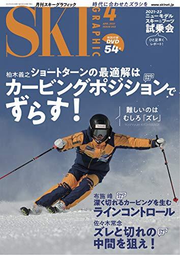月刊スキーグラフィック 2021年 04月号 [雑誌]