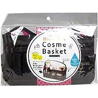 洗える持ち運び便利 コスメバスケット 1個入×1個