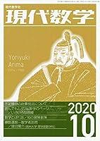 現代数学 2020年 10 月号 [雑誌]