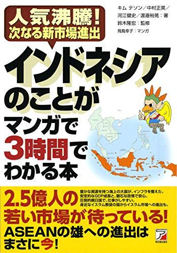 インドネシアのことがマンガで3時間でわかる本 (アスカビジネス)