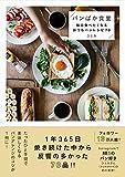 パンばか食堂―毎日食べたくなるおうちパンレシピ70