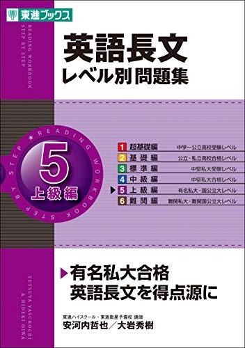 英語長文レベル別問題集 5上級編 (東進ブックス レベル別問題集シリーズ)