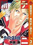 新テニスの王子様【期間限定無料】 3 (ジャンプコミックスDIGITAL)