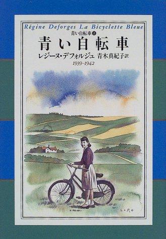 青い自転車 青い自転車(1) (青い自転車 1)