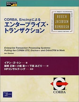 CORBA、Encinaによるエンタープライズ・トランザクション (Object Technology Series)