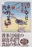 魚・野菜・肉 (全集 日本の食文化)