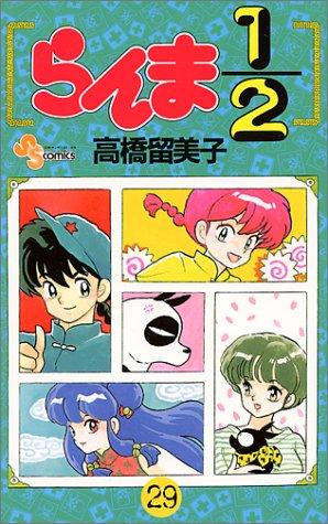 らんま1/2 (29) (少年サンデーコミックス)