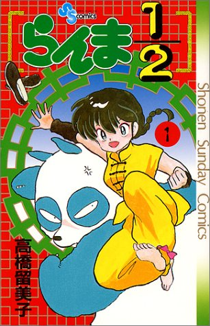 らんま1/2 (1) (少年サンデーコミックス)の詳細を見る