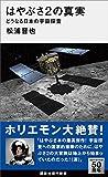 はやぶさ2の真実 どうなる日本の宇宙探査 (講談社現代新書)