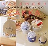 のんびり気分で作りたいもの―handmade ZAKKA