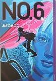 No.6〔ナンバーシックス〕 #4 (YA!ENTERTAINMENT)