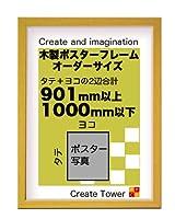 木製ポスターフレーム 和彩 お好きなサイズに加工 オーダーサイズ】タテ+ヨコの長さ合計 901以上 1000mm以下 (ライトブラウン)