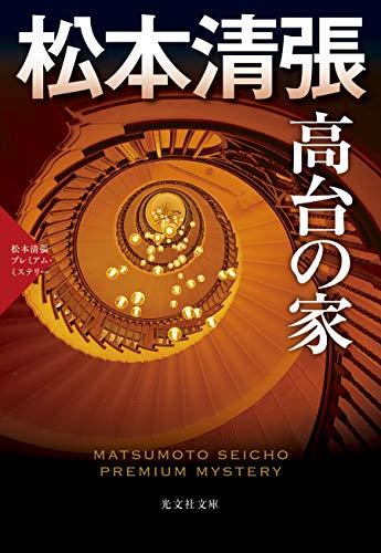 高台の家: 松本清張プレミアム・ミステリー (光文社文庫プレミアム)